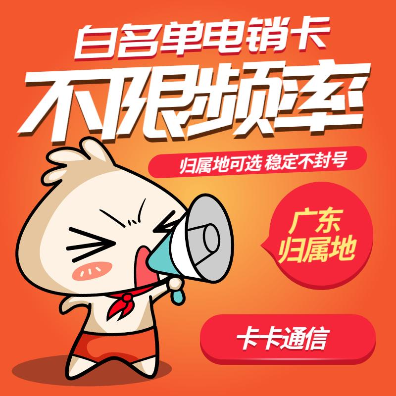 广东电销外呼卡