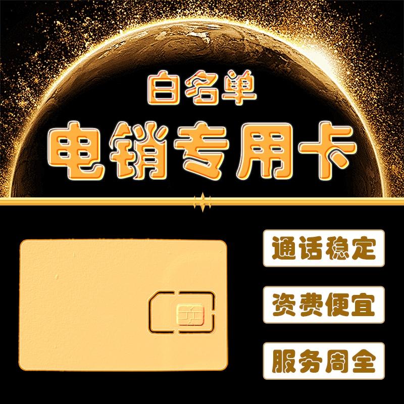 郑州、苏州、重庆、成都白名单防封电销卡