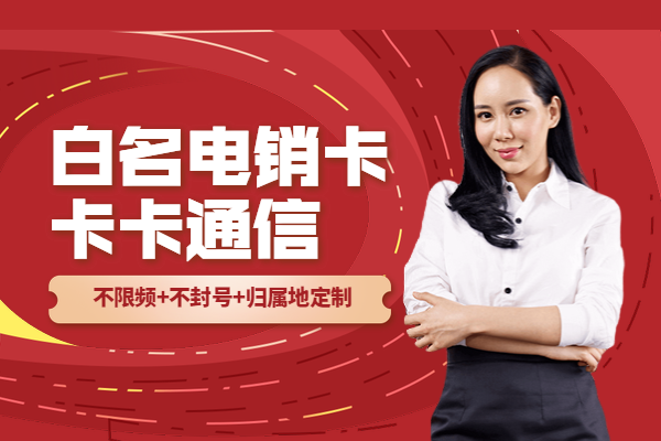 上海防封电销卡/苏州防封电销卡办理