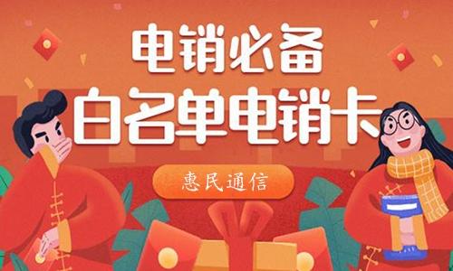 南宁/三明归属地防封电销卡办理