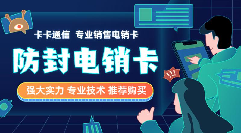 合肥/安徽/杭州/苏州/兰州白名单防封电销卡