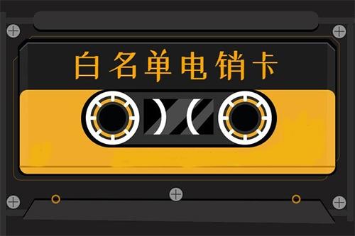 长沙防封电销卡——高频 ——稳定——防封——不封号