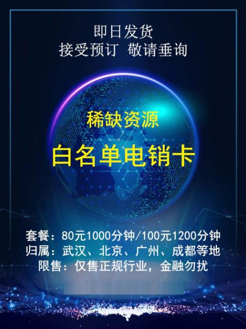 北京朗玛防封电销卡——月租9.9,超出60分钟开始扣费,一分钟1毛2