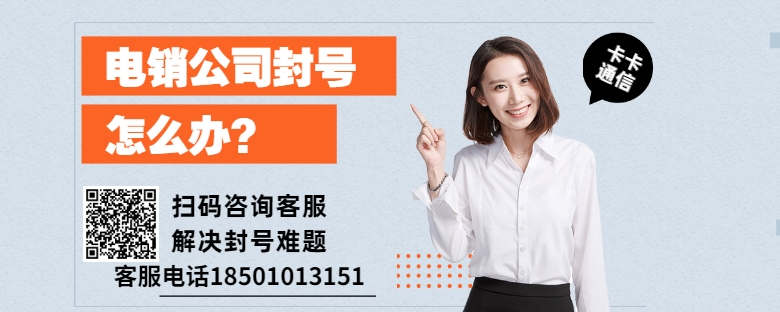 上海归属地电销卡