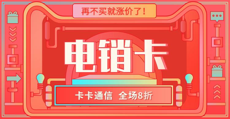杭州电销卡——资费低,包月稳定