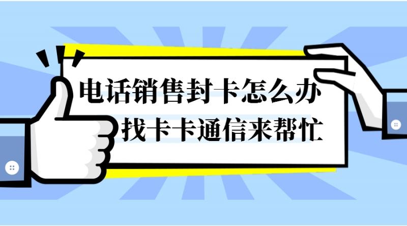 上海防封电销卡——上海白名单防封电销卡—赠送外呼软件