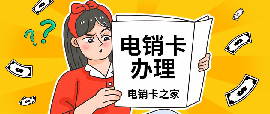 郑州白名单手机卡,郑州防封电销卡,郑州不封号手机卡