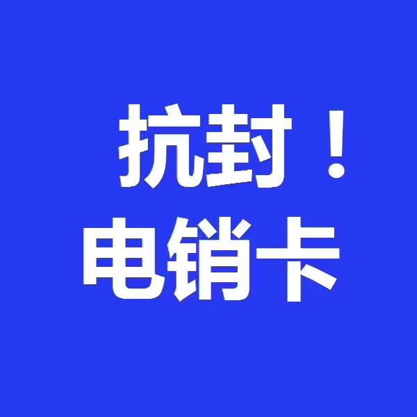 徐州防封电销卡
