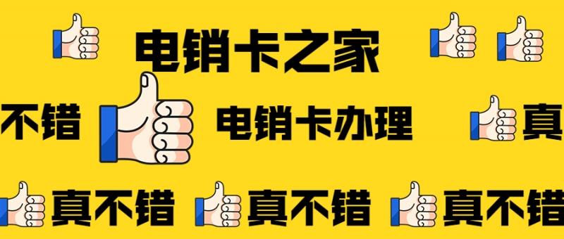 广东抗封电销卡
