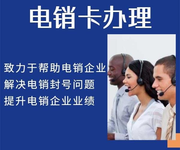 北京电销卡,防封电销卡