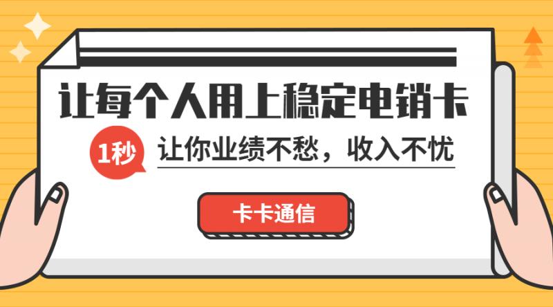 广州电销卡办理