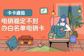 广州抗封高频电销卡