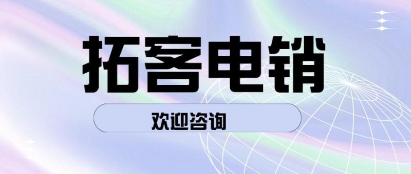 长春拓客电销防封app