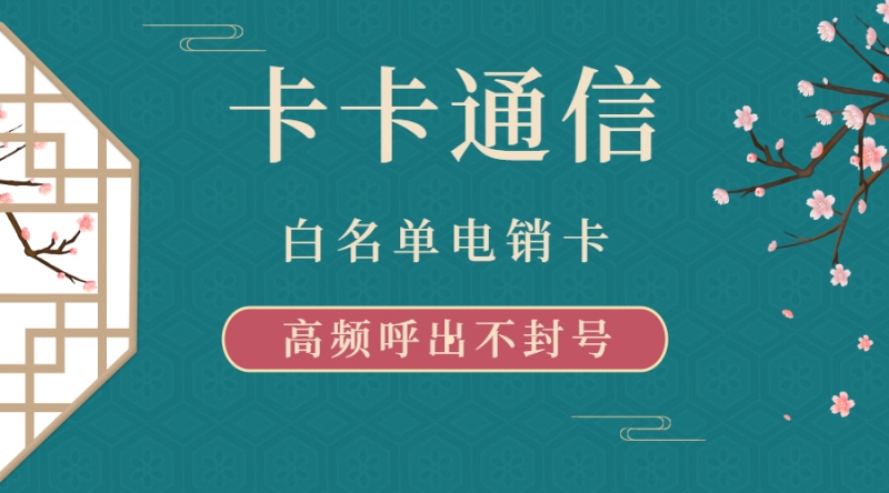 上海电销卡封号严重怎么办