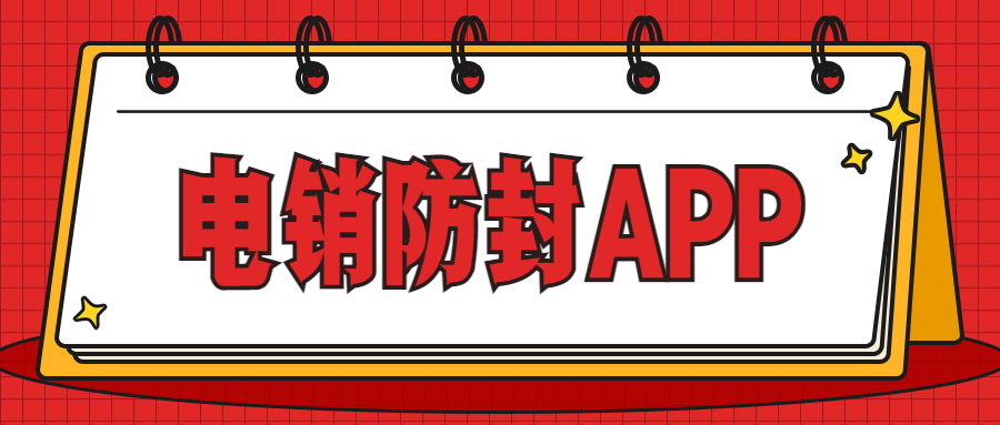 清远电销防封app咨询