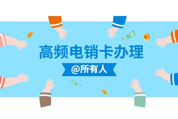 上海不封号电销卡是什么