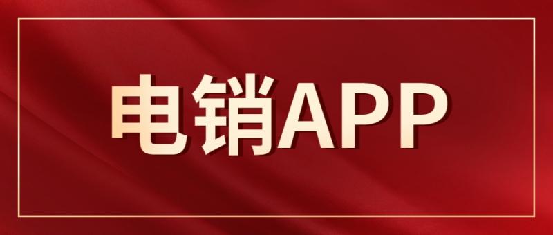 阳江电销防封app代理