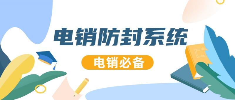 阳江电销防封号系统