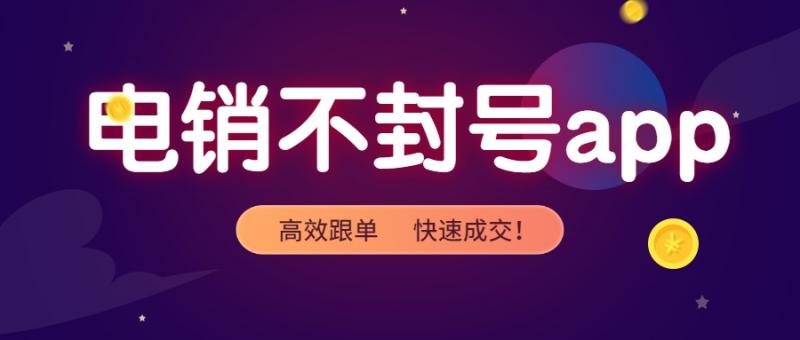 阳江电销防封app怎么样