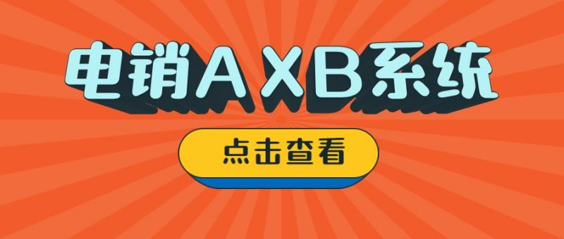 揭阳电销AXB防封系统怎么样