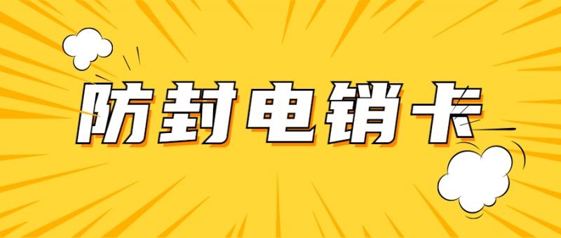 广州包月电销卡价格